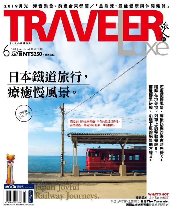 日本鐵道旅行,療癒慢風景