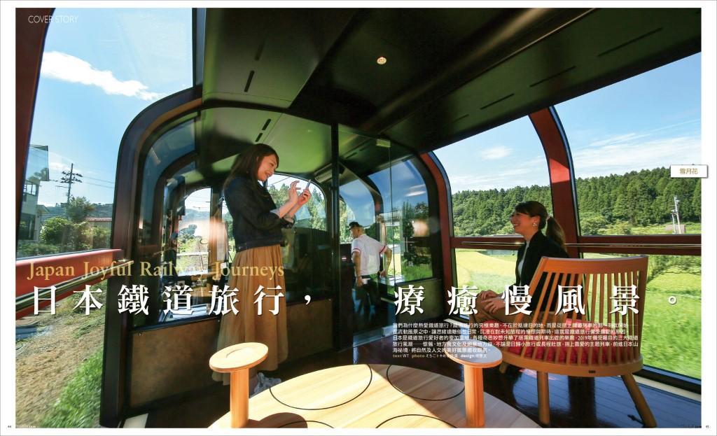 日本鐵道旅行,療癒慢風景 pic1