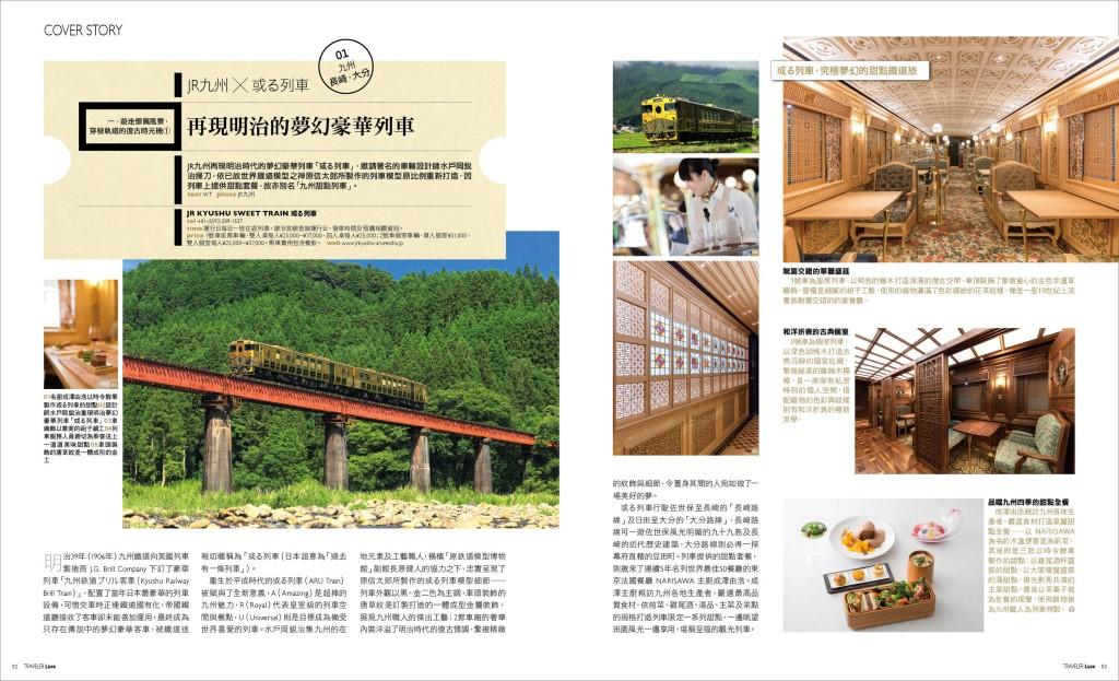 日本鐵道旅行,療癒慢風景 pic2