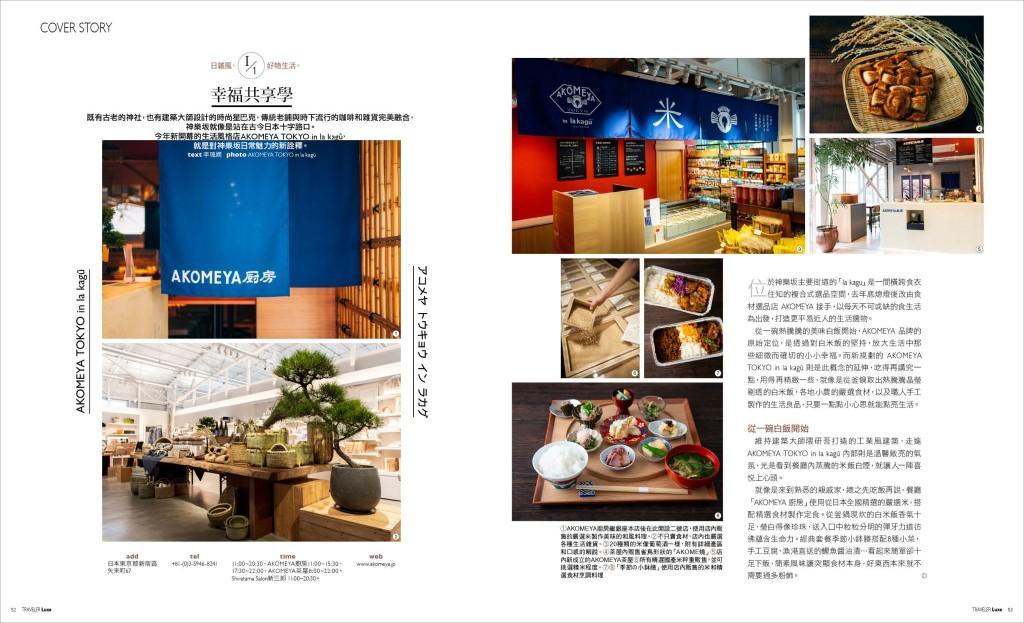 令和東京 好物日和:怦然心動的選物之旅 pic2