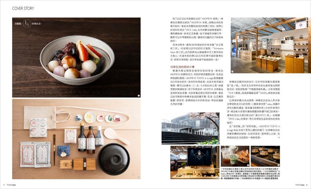 令和東京 好物日和:怦然心動的選物之旅 pic3