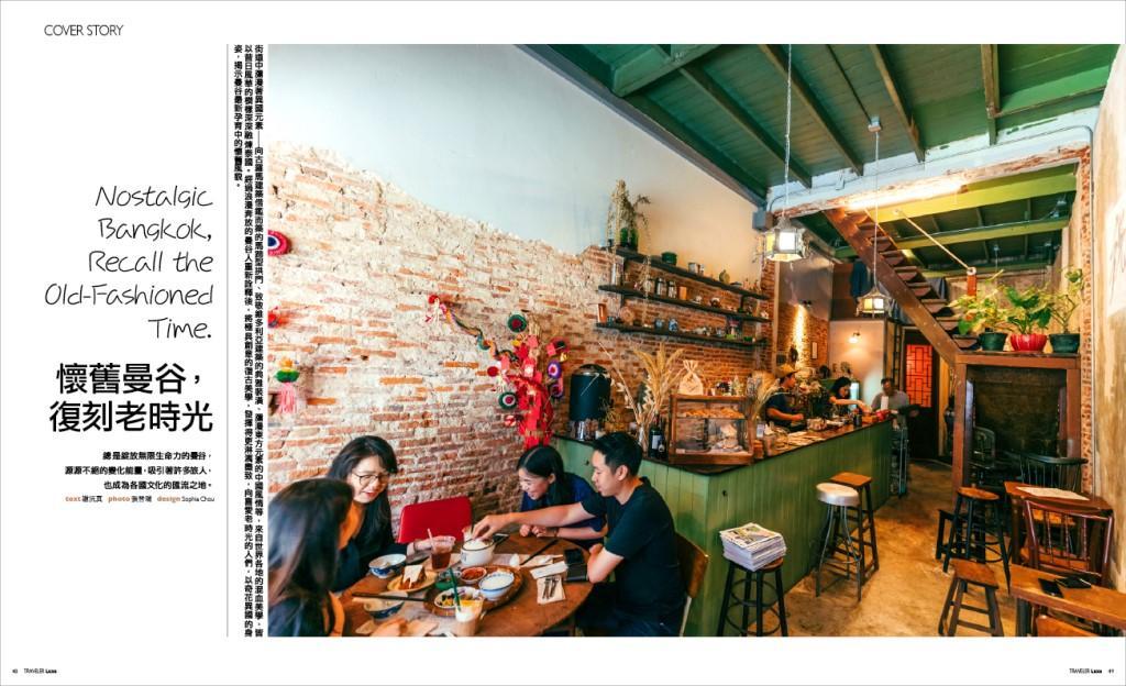 懷舊曼谷,復刻老時光 pic1