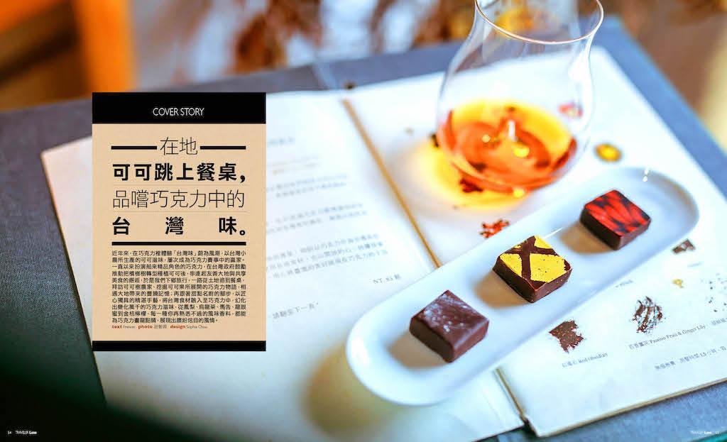 在地可可跳上餐桌,品嚐巧克力中的台灣味 pic1