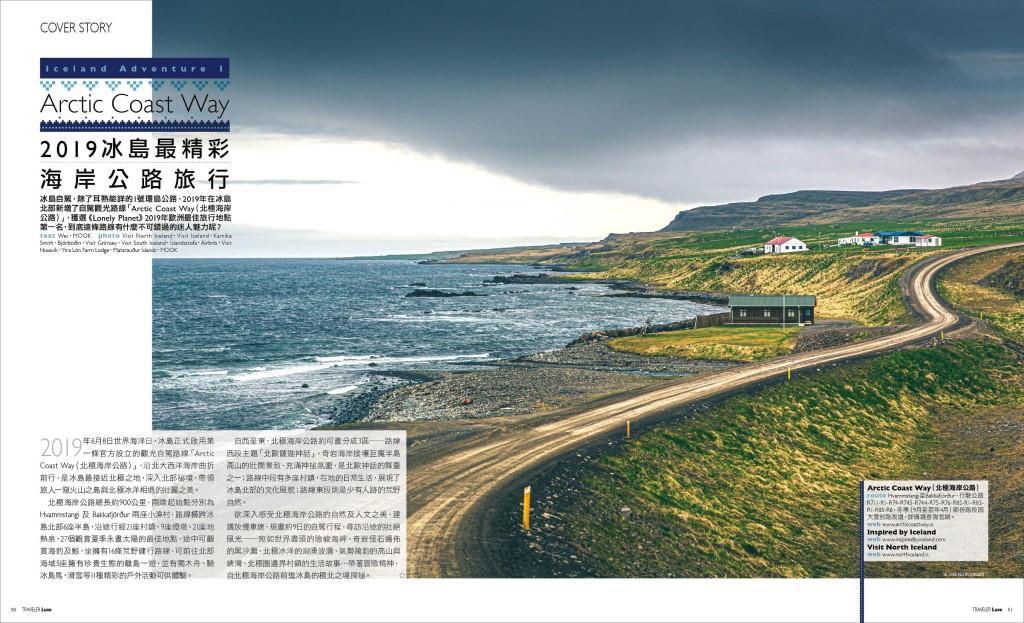 奇幻冰島,大自然的探祕基地 pic2