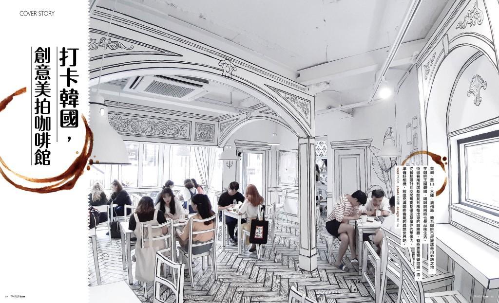 打卡韓國,創意美拍咖啡館 pic1
