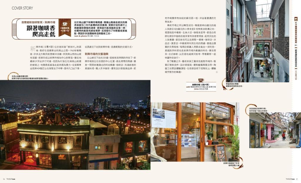 打卡韓國,創意美拍咖啡館 pic2