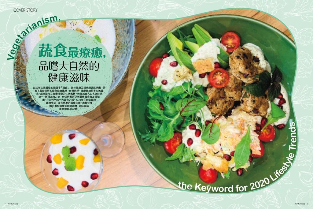 蔬食最療癒,品嚐大自然的健康滋味 pic1