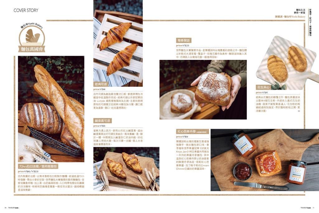 好風景,好日子,理想的麵包 pic5