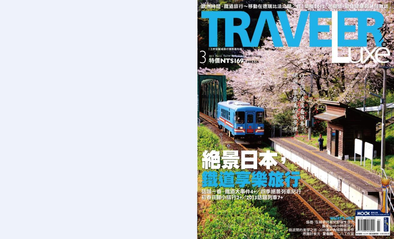 絕景日本,鐵道享樂旅行 pic1