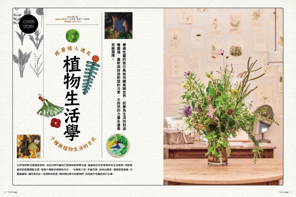 植物生活學:讓生活充滿綠意,遇見十種與植物生活的方式 pic1
