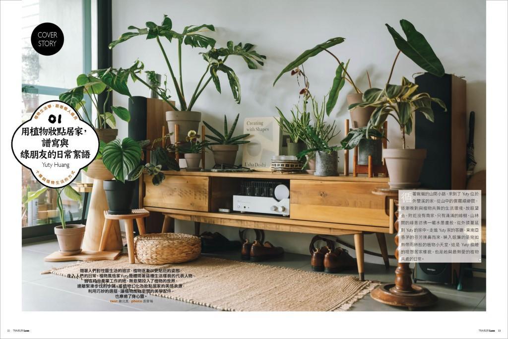 植物生活學:讓生活充滿綠意,遇見十種與植物生活的方式 pic2