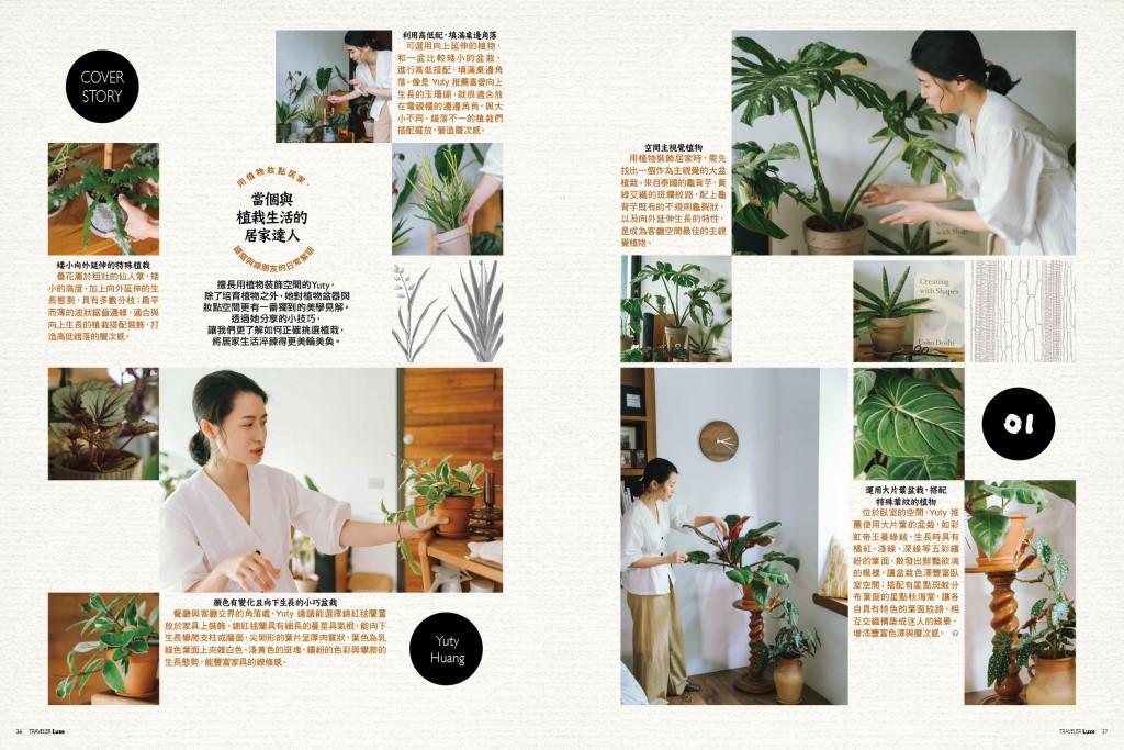 植物生活學:讓生活充滿綠意,遇見十種與植物生活的方式 pic3