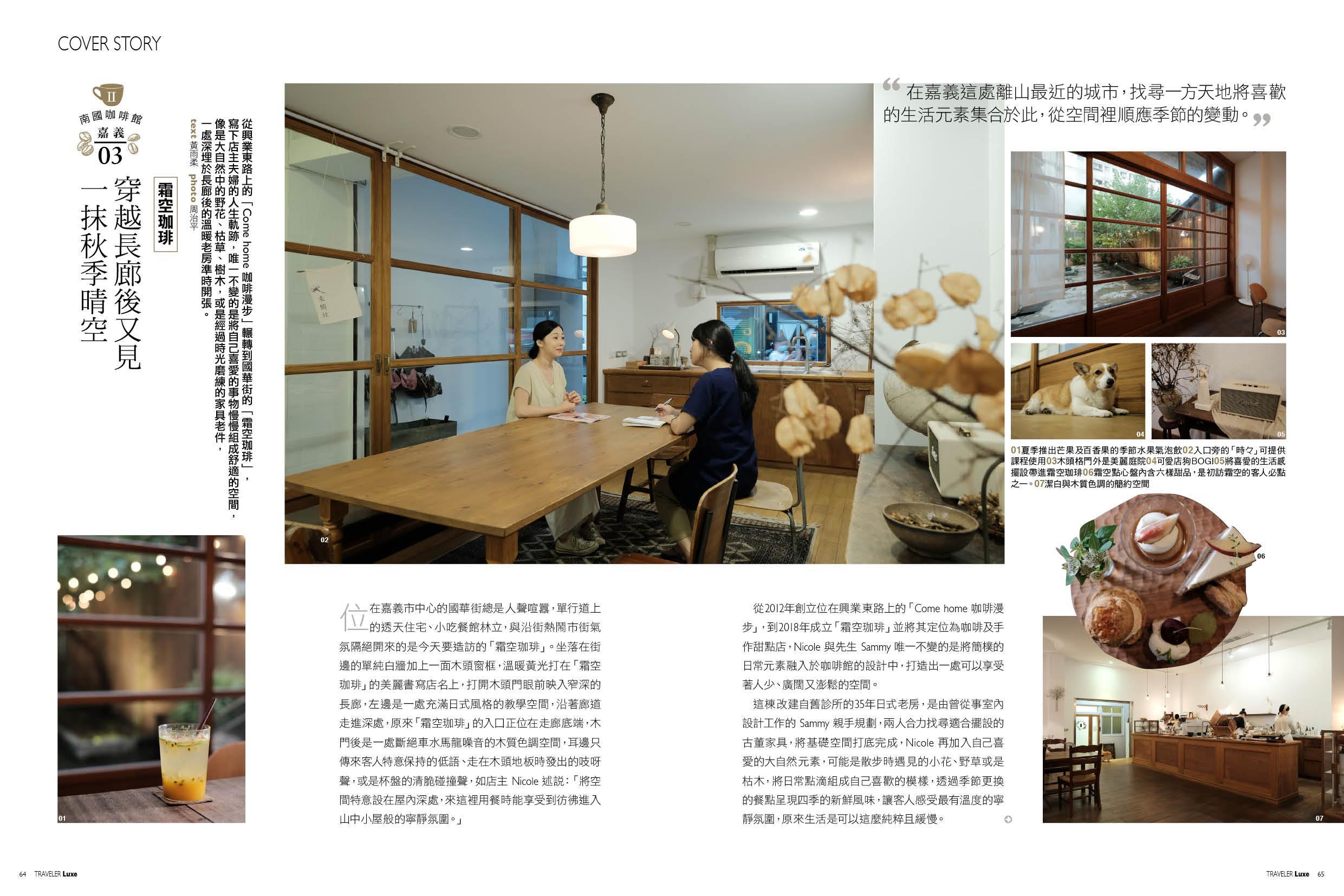 南國咖啡館,隱逸城市中的療癒祕境 pic2