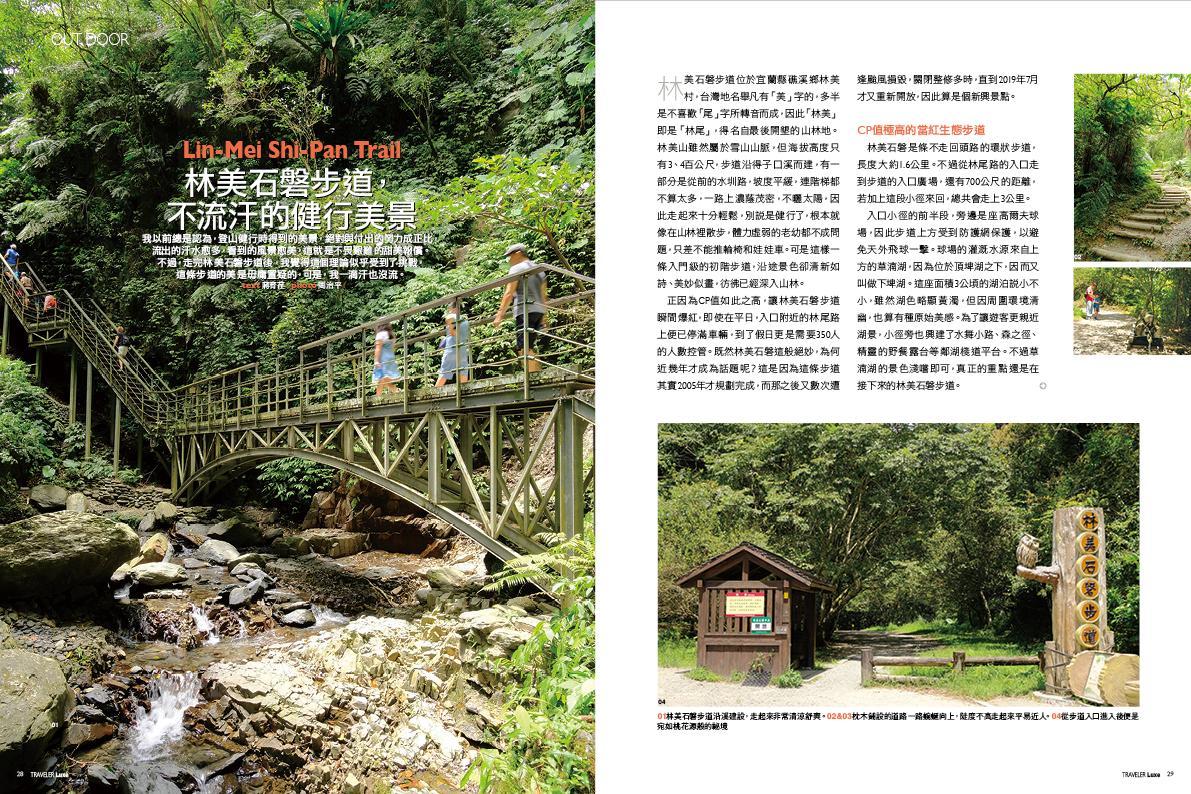 新野遊時代,自然派旅行 pic5