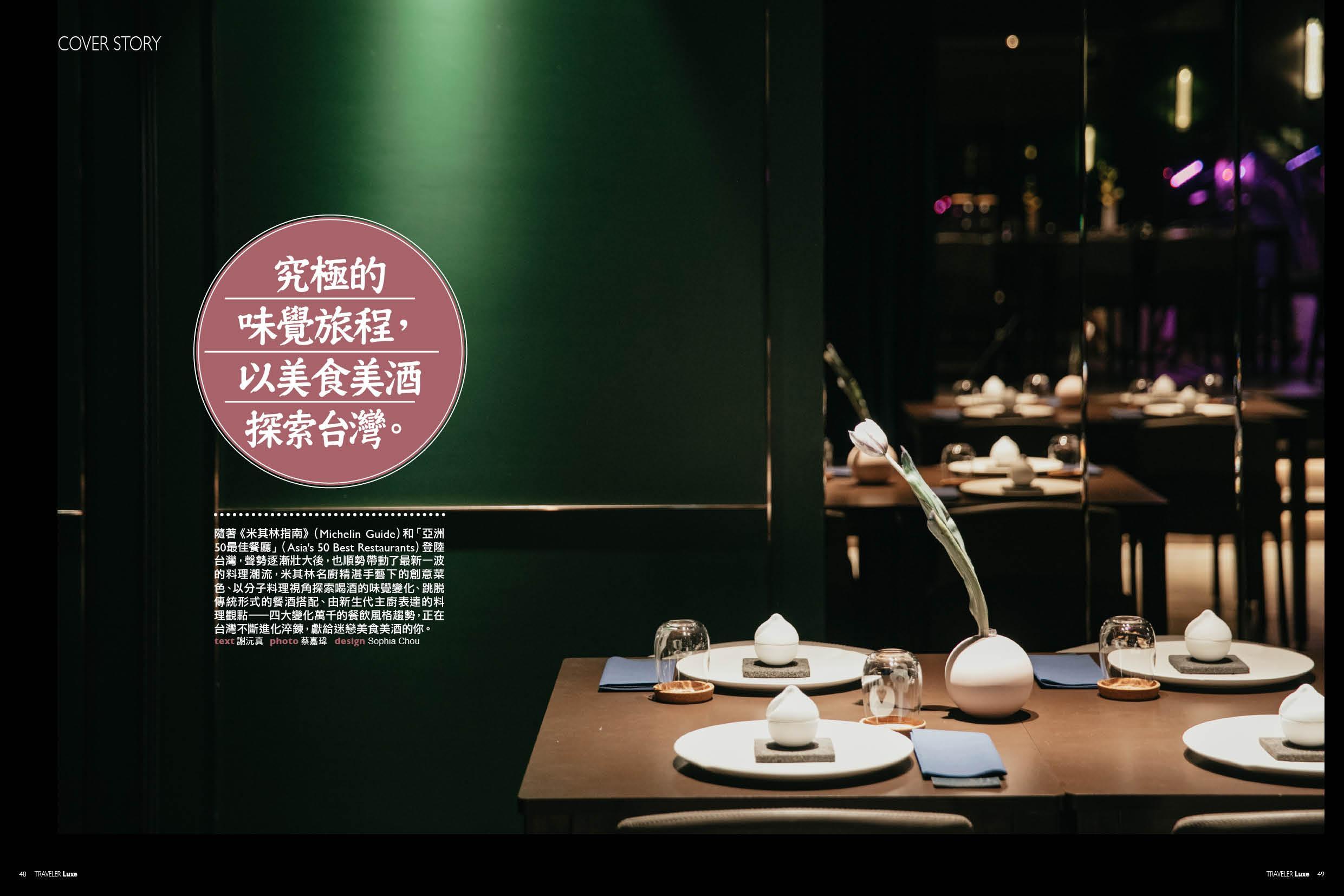 究極的味覺旅程,以美食美酒探索台灣 pic1