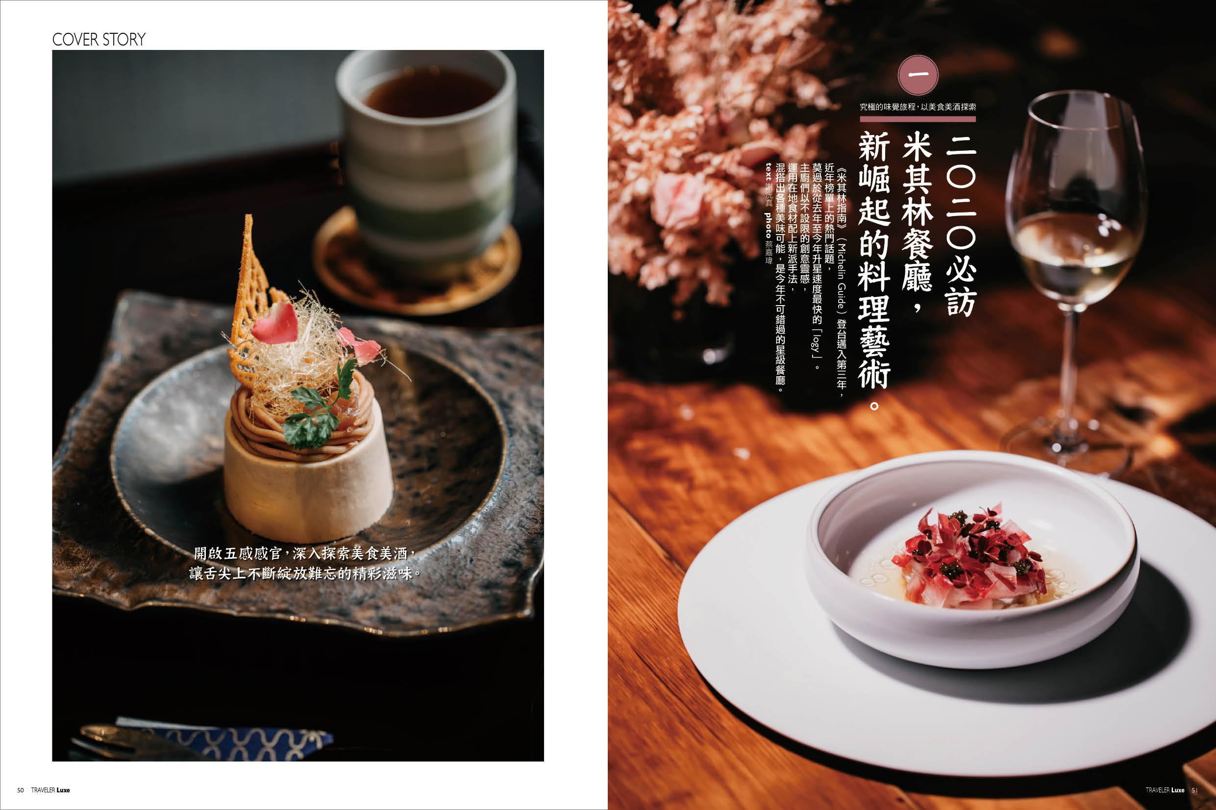 究極的味覺旅程,以美食美酒探索台灣 pic2