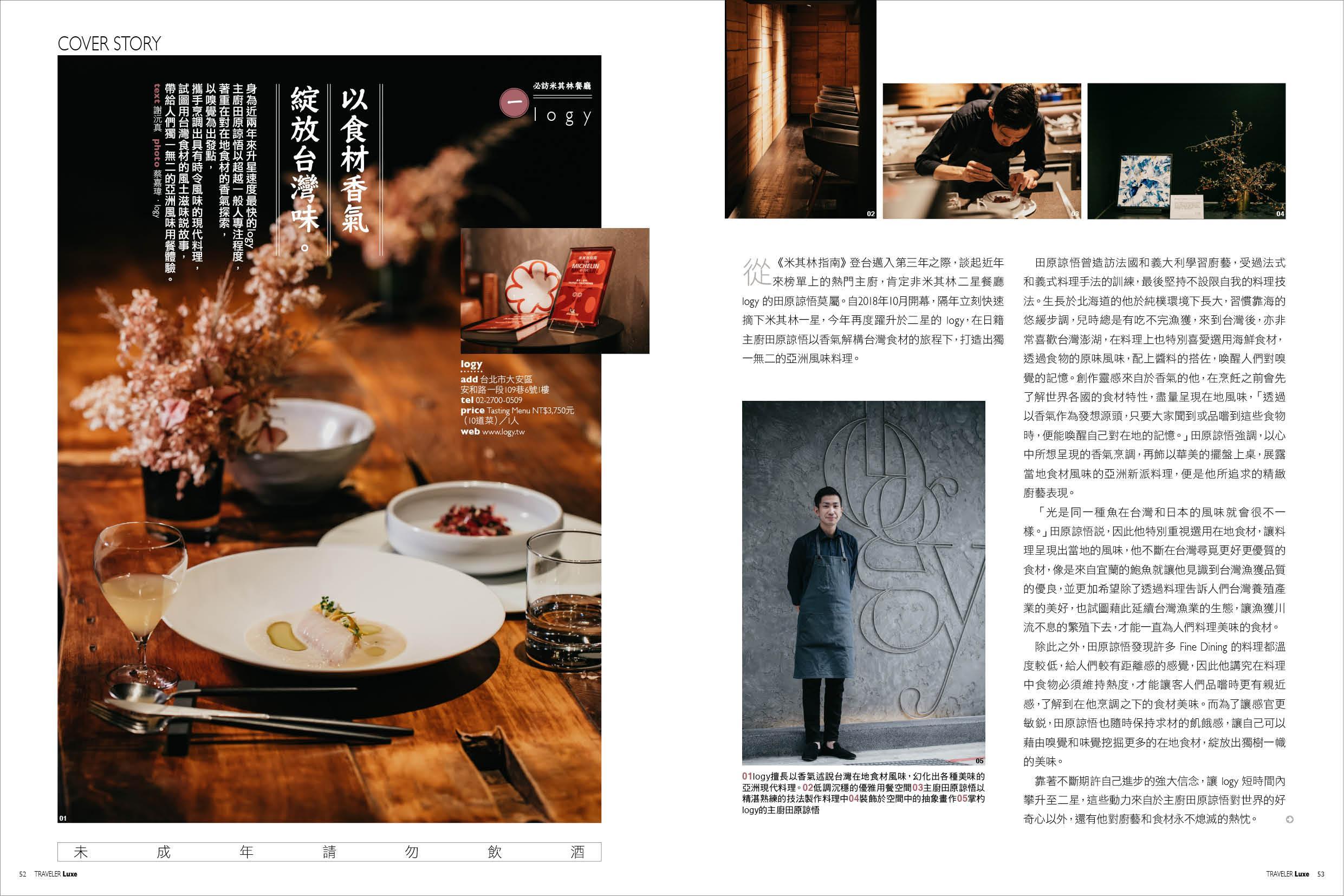 究極的味覺旅程,以美食美酒探索台灣 pic3