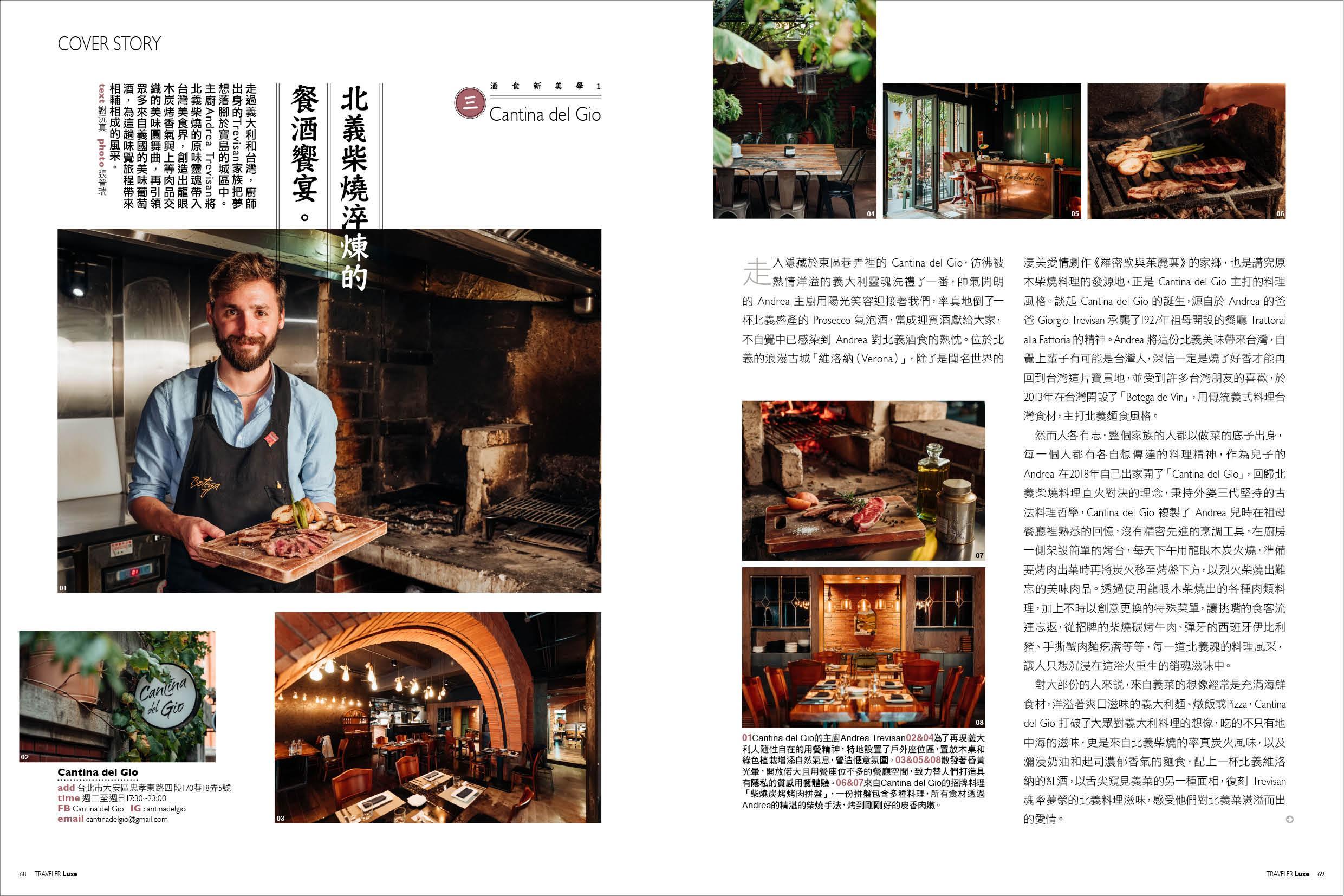 究極的味覺旅程,以美食美酒探索台灣 pic5