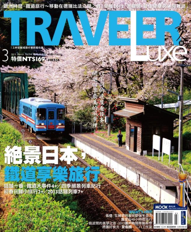 絕景日本,鐵道享樂旅行