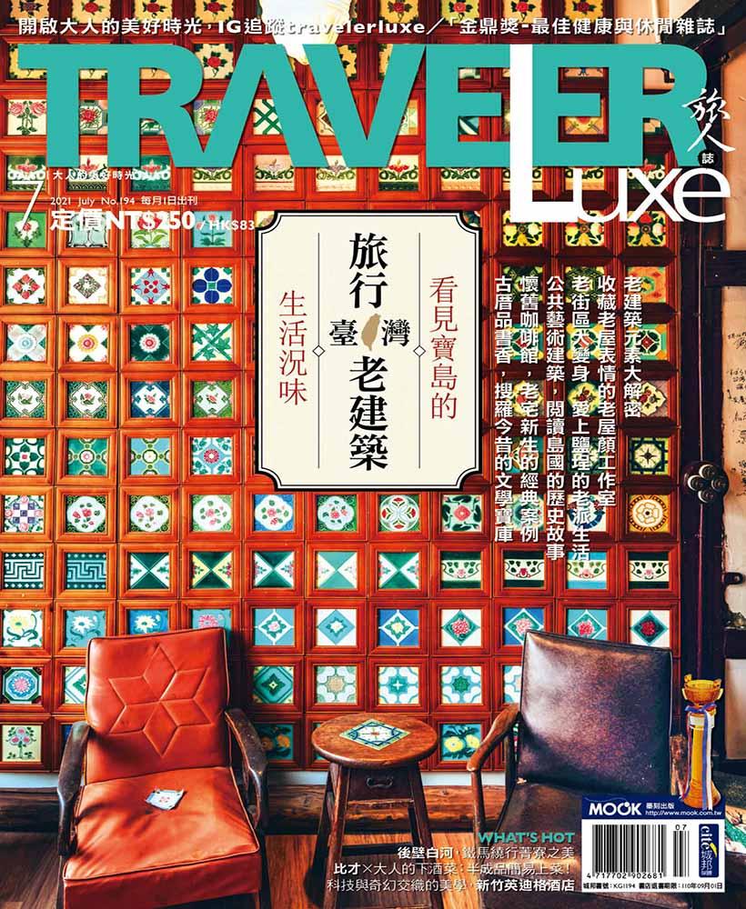 旅行台灣老建築,看見寶島的生活況味