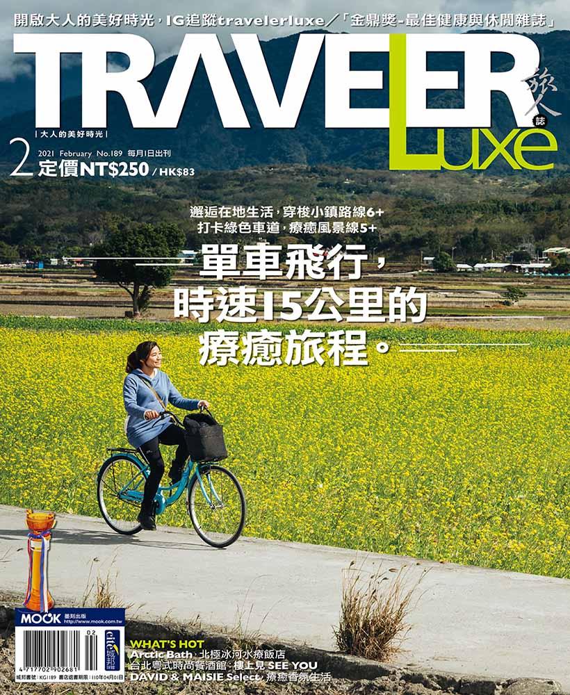 單車飛行,時速15公里的療癒旅程