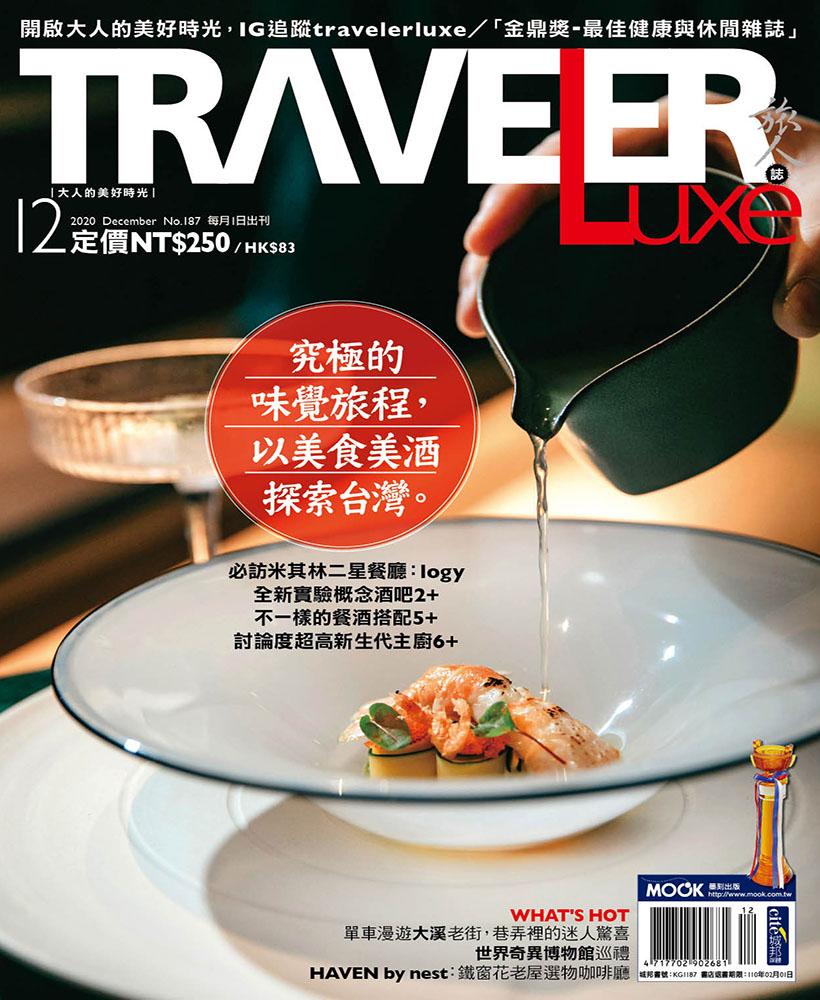 究極的味覺旅程,以美食美酒探索台灣