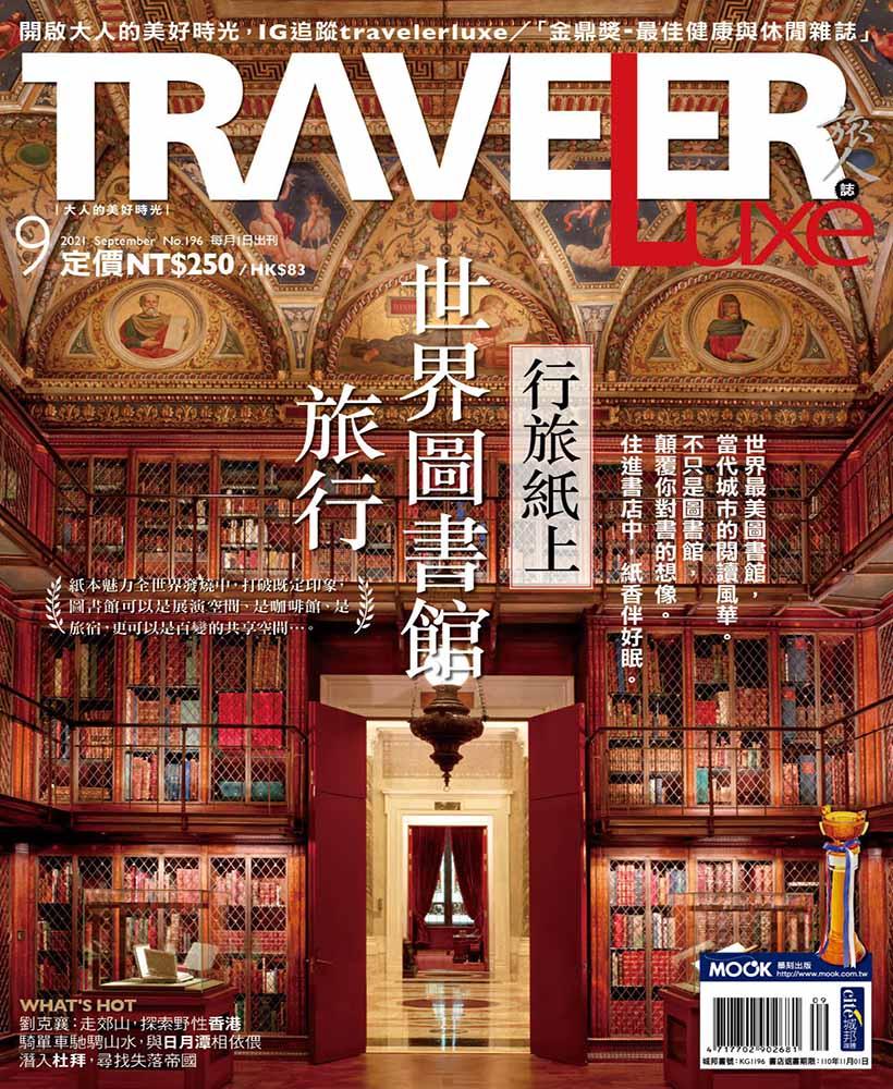 行旅紙上,世界圖書館旅行